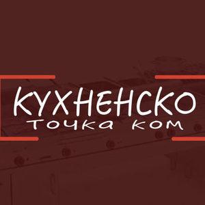 Нов онлайн магазин за професионално кухненско оборудване
