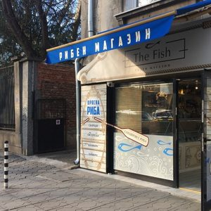 Рибен магазин The Fish (ново място)
