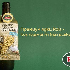 Премиум ядки Rois за всеки бар и минибар
