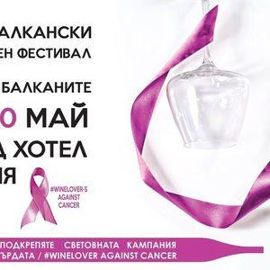 Балкански винени страсти