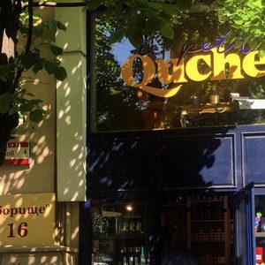 Ново място: Le Petit Quché