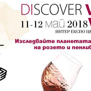 Discover.Vino: Розово с възможност за мехурчета