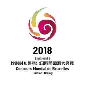 Започва Concours Mondial de Bruxelles 2018