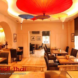 Тайландска кухня: Royal Thai