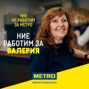 МЕТРО стартира глобална бранд кампания в подкрепа на малкия бизнес.