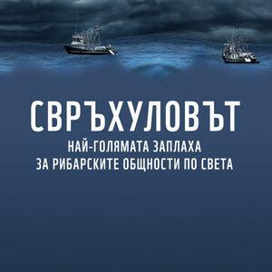 WWF Bulgaria