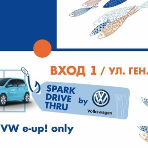 Spark Drive Thru by VW