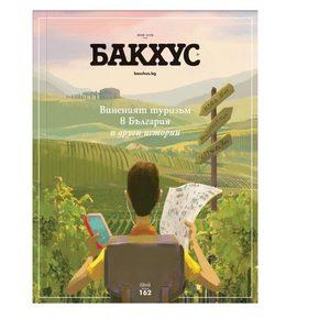 """Новият брой на """"Бакхус"""" е тук"""