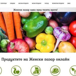 Женски пазар идва до вратата ни със свой онлайн магазин