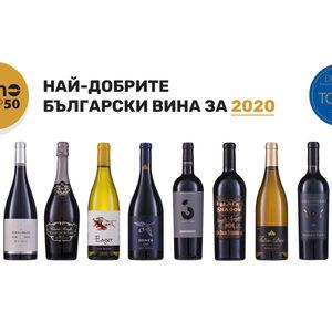 Вижте кои са най-добрите български вина за 2020
