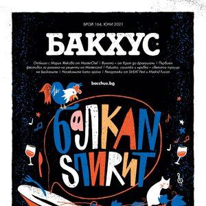 Новият брой на Бакхус: Балканите - ние им принадлежим, но дали ги познаваме?