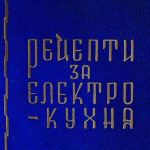 Забрав/нената кулинария на България, част II: домът