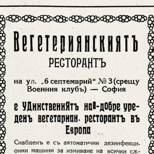 Забрав/нената кулинария на България, част III: вегетарианското движение