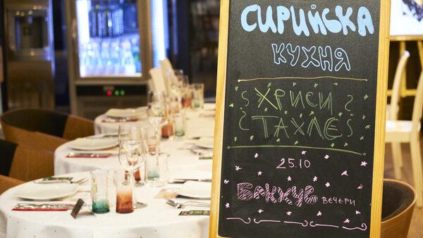 Бакхус Вечери: Сирийска кухня