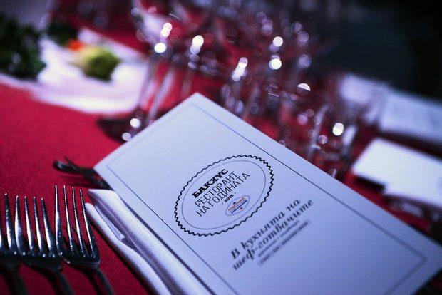 """Представяме ви ястията по време на 15-тото юбилейно издание на конкурса""""Ресторант на годината 2015, Бакхус, Acqua Panna&S.Pellegrino"""""""