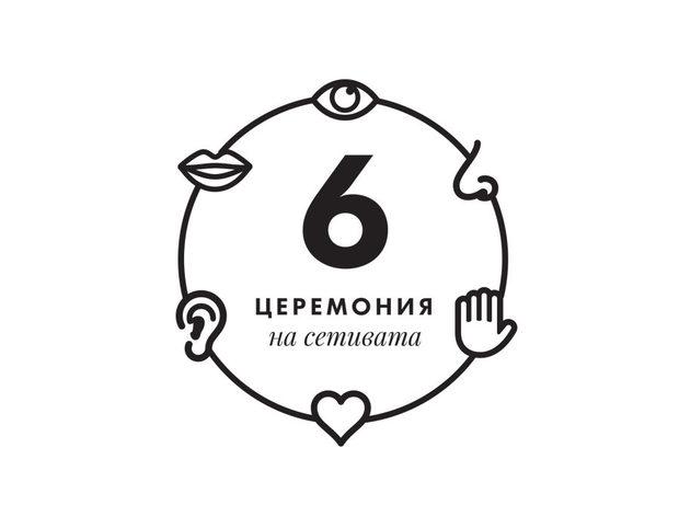 """""""6 - Церемония на сетивата"""" е галавечеря, с която да отпразнуваме връчването на наградите за """"Ресторант на годината Бакхус 2016, Acqua Panna & San Pellegrino"""". Събитие, което се случва само веднъж в годината. Ето защо сме поканили 6 от най-добрите шеф-готвачи в България, за да приготвят 6-степенно меню, с което да изненадат всичките ни сетива. Вижте повече кои ще бъдат главните готвачи на събитието и какви ще бъдат авторските им ястия:"""