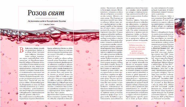 """Поканихме Стойчо Стоев да ни разкаже за розовата мода в българския винен сектор.---Можете да намерите """"Бакхус"""" вInmedio, Relay, CASAVINO, Кауфланд, Билла, Пикадили, Фантастико, OMVили го поръчайте наabonament@economedia.bg или на + 359 2 4615 349"""