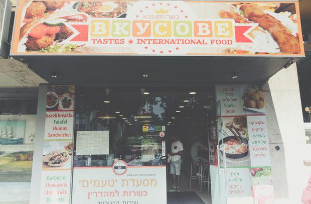 Вкусове, ул. Трапезица 4Ако отидете в еврейското заведение Вкусове и си поръчате шакшука, примерно, ще осъзнаете, че вкъщи можете да си я направите много по-хубава и вкусна. Обаче фалафелите са най-вкусните, които можете да ядете наоколо. Опцията да си напълните порцията с колко и каквито салати искате, сигурно ще ви омилостиви, че цените редовно се вдигат с малко. А сандвичът сабич – пита с пържен патладжан, хумус, тахини сос, салата от краставици и домати плюс кисели краставици (ако имат), ще ви накара да се върнете пак, и пак, и пак.
