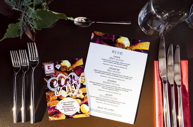След слънчевото лято, Михаела Белорешка ни помогна да посрещнем първа есен с нейното вдъхновяваща четиристепенна вечеря - Есен за ядене.