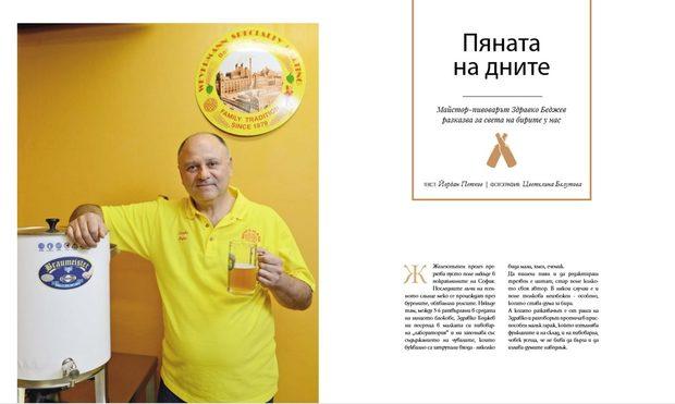 """Разговор с майстор-пивоварят Здравко Беджев за домашната бира и изобщо за бирата.---Можете да намерите """"Бакхус"""" вInmedio, Relay, CASAVINO, Кауфланд, Билла, Пикадили, Фантастико, OMVили го поръчайте наabonament@economedia.bg или на + 359 2 4615 349"""