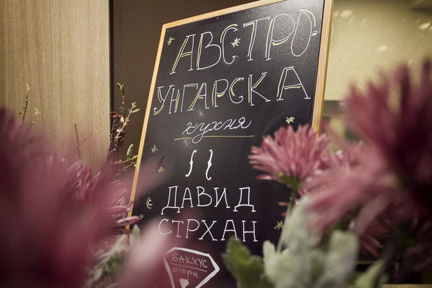 През месец ноември се върнахме назад във времето с една специална вечеря, приготвена от Давид Стрхан, която ни потопи в духа на Австро-Унгария.