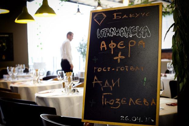 С пролетното издание на Бакхус Вечери на 26 април се пренесохме в Италия. Гост-готвач беше Адриана Гюзелева, която води блога си In Food Veritas, а темата на нейната вечеря беше Италианска афера.