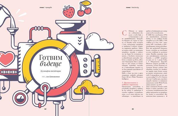 """Говорим за бъдещите кулинарни тенденции и как те вече променят пазара.---Можете да намерите """"Бакхус"""" вInmedio, Relay, CASAVINO, Кауфланд, Билла, Фантастико, OMVили го поръчайте наabonament@economedia.bg или на + 359 2 4615 349"""
