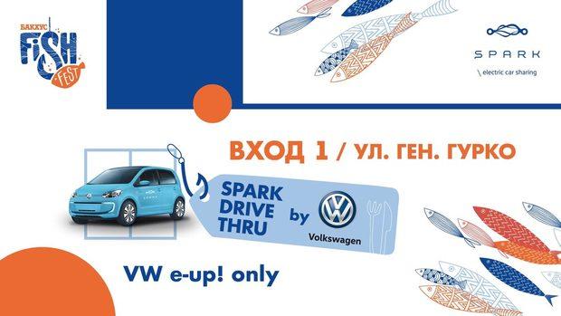 """Култовата рибна супа чаудър за вкъщи, със SPARK и Volkswagwen e-up!, без да слизаш от автомобила, обслужен направо с него, на жълтите павета!По случай новите 50 светло сини електрически Volkswagen e-up! в мрежата на Spark Bulgaria - electric car sharing, Volkswagen кани всички потребители на споделената услуга на първия в България здравословен гурме Drive Thru на Бакхус FISH Fest до главния вход на Гранд Хотел София на ул. """" ген. Гурко"""" 1.! Ела с VW e-up! от SPARK, спри при сините табели, където ще пазим място само за теб, и поръчай супа с риба, морски дарове и сметана за вкъщи от нашите момичета.Чаудърът е безплатен. Важи само, aко дойдеш с Volkswagen е-up! от SPARK.Всичко за Бакхус FishFest вижте тук.Научавайте новостите за събитието във Facebook.КУПЕТЕ БИЛЕТ ОНЛАЙН >>>"""