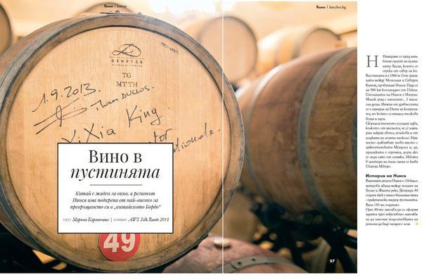 """Отбихме се до Китай, който е жаден за вино и разбрахме, че регионът Нинся има подкрепа от най-високо за превръщането си в """"китайското Бордо"""".---Можете да намерите """"Бакхус"""" вInmedio, Relay, CASAVINO, Кауфланд, Билла, Фантастико, OMVили го поръчайте наabonament@economedia.bg или на + 359 2 4615 349"""