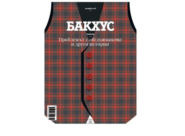 """Новият брой на """"Бакхус"""" е вече тук. Този път говорим за обслужването в България и тенденциите в кулинарията през 2019 г. Вижте още какво ви очаква в страниците на нашето списание:---Можете да намерите """"Бакхус"""" вInmedio, Relay, CASAVINO, Кауфланд, Билла, Фантастико, OMVили го поръчайте наabonament@economedia.bg или на + 359 2 4615 349"""