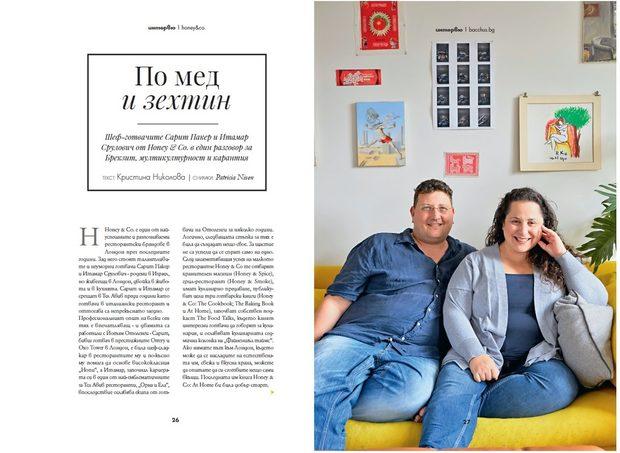 """Разговаряхме с шеф-готвачите Сарит Пакер и Итамар Срулович от Honey & Co. и рецептата им за успеха да станат един от най-успешните и разпознаваеми ресторантьорски брандове в Лондон.---Можете да намерите """"Бакхус"""" вInmedio, Relay, CASAVINO, Кауфланд, Билла, Фантастико, OMVили го поръчайте наabonament@economedia.bg или на + 359 2 4615 349"""