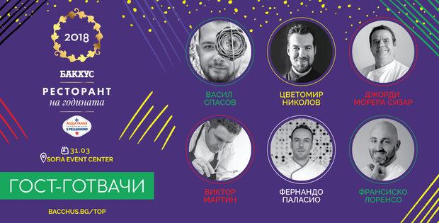 """На 29 март предстои голямото събитие на """"Бакхус"""" - """"Ресторант на годината Бакхус 2018, Acqua Panna & S. Pellegrino"""" .Темата тази година е испанска гастрономия - най-горещият световен тренд и нямаме търпение да ви заведем там за една вечер. Каним на суперспециална церемония и гала, фламенко вечеря с 6-степенно меню, представено от 6 различни готвача: гости от Испания и изявени българи.Научете повече за тях в галерията:"""