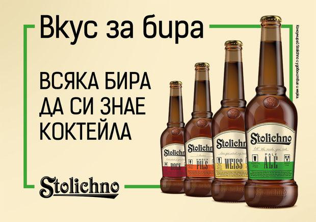 Stolichno пристига на StrEAT Fest и си носи вкус за бира, който не се ограничава само с това просто да я сипеш в чаша. Напротив, ще си има цял бар, където ще могат да се пробват коктейли, чиято основа е някой от вкусовете на Stolichno. Ако случайно повдигнеш вежди, когато видиш комбинация банан с Weiss, знаем, че ще ги вдигнеш пак от удоволствие, след като опиташ Ако пък не ти се пият коктейли, Stolichno ще се предлага и в чистия си (и студен) вид.Следете ни последните новости във Facebook »Всичко за Bacchus StrEAT Fest вижте тук. »Купете билет онлайн от тук