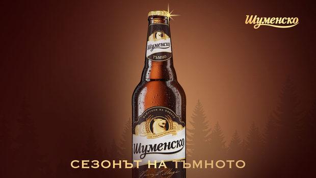 """Шуменско Тъмно се отличава с богат и плътен вкус благодарение на специалната селекция от три вида малц (пилзенски светъл малц, """"карафa"""" [тъмен малц] и карамел малц), които придават на пивото нотки на карамел и кафе. Комбинацията с ароматен хмел придава хармоничен завършек и умерена горчивина на бирата, а характерният аромат на карамел се допълва страхотно с шоколадови и карамелени изкушения.По време на първия Бакхус Коледен Гурме Базар всяка чаша шуменско ще се сервира в стъклена чаша и ще идва с шоколадов десерт като комплимент.Всичко за първия Бакхус Коледен Гурме Базар вижте тук.Научавайте новостите за събитието във Facebook.Купете билет онлайн с намаление тук."""