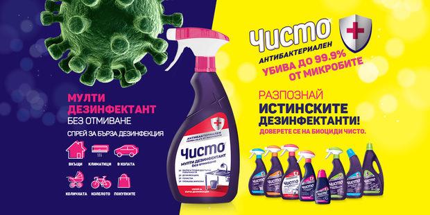 """Арома – официалният партньор по чистотата на Бакхус StrEAT Fest!Приятели, искаме да ви съобщим, че освен за удоволствието на вашите вкусови рецептори и добро настроение по време на феста сме се погрижили и за Вашата безопасност.Благодарение на нашия Партньор по чистотата """"Арома"""" и продуктите за дезинфекция и почистване """"Чисто"""", всички наши изложители ще имат възможността да си осигурят хигиенизирана и сигурна среда по време на приготвянето и поднасянето на гурме изненадите, които са ви подготвили.Освен това дезинфектантите за ръце на """"Чисто"""" ще бъдат достъпни и за всичкипосетителите на феста. Търсете ги на всеки щанд!""""ЧИСТО"""" е специализирана марка, собственост на фирма """" Арома Козметикс"""" АД.Продуктите са разработени с цел запазване на здравето Ви и гарантират ефективна дезинфекция, перфектно почистване и цялостна грижа за поддържане на хигиената у дома и на работното място. Продукти """"ЧИСТО"""" са дезинфектанти /биоциди/, които унищожават 99,9 % от всички познати микроби. Регистрирани са от Министерството на Здравеопазването, преминали са тестове за доказване на ефективност в акредитираната лаборатория към НЦЗПБ / Национален център по заразни и паразитни заболявания/. Имат номера на разрешителното, издадено от МЗ и отпечатани върху етикетите. Четете, внимателно етикетите, с препоръките за безопасност и начина наупотреба! """"Чисто"""" е вашия надежден помощник в борбата с бактериите, гъбичките и вирусите. Доверявайте се на доказани продукти, за да запазите здравето на Вас и Вашето семейство. Бъдете отговорни към Вас и Вашите близки!"""