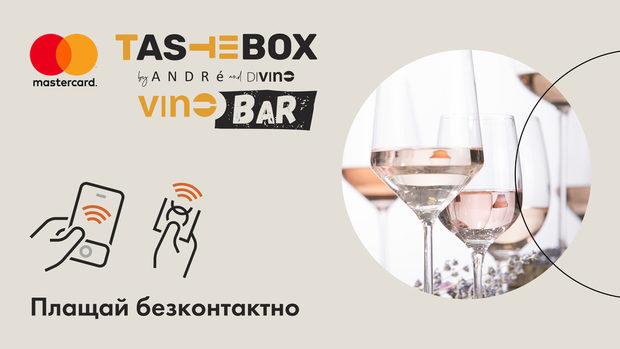 Mastercard TasteBox VINO BAR гарантира много награди и вълшебно вино!Казахме ли ви вече за наградите и за хубавите български вина, които щенамерите на Mastercard® TasteBox VINO BAR по време на StrEAT Fest?Mastercard TasteBox by André & DiVino силно насърчава безконтактните плащания.Така че плащайте с Mastercard на целия StrEAT Fest и наградите са ваши!Всеки посетител, представил бележка на стойност над 10 лв., платени сMastercard в рамките на StrEAT Fest, ще опита вкусна авторска хапка от André.За своите хапки шеф Андре Токев изважда на сцената вкусни фермерскипродукти. На кол и въже е мус от черноморски миди върху салата от смилянскибоб – апетитна среща на Черно море с Родопите; а Пънк баница е артистична иразлична, леко бунтарска, и все пак баница, но отворена – диалог между истински градински домат, чисто деликатно козе сирене и запечени вкусни кори.Още по-хубавото е, че всеки, който представи бележка за над 10 лева, платени сMastercard на на StrEAT Fest, може да пробва шанса си за една от големитенагради.Двете най-големи награди са Пътят на виното – весел и вкусен уикенд за двамав Midalidare Estate и На вино и спа – романтичен спа и винено-кулинарен уикендза двама в Uva Nestum.Двете винарни не са избрани случайно. Именно Мидалидаре, със своето пенливоMidalidare Estate But, стана номер 1 в последната класация DiVino Top 50. Отновов тази класация пък Uva Nestum & Spa спечелиха специалната награда за винен туризъм за 2019!Ако сте късметлия може да се сдобиете и с ваучер за Кулинарен курс за домашноготвене – на тема по избор – в Кулинарно училище Меню.А освен това всеки от двата дни ви очакват за награда и 20 бутилки вино.Пробвайте шанса си и за една от тях – достатъчно е да сте платите с Mastercardнай-малко 10 лева на Бакхус StrEAT Fest.Виното на Mastercard® TasteBox VINO BAR е грижливо подбрано от DiVino. Можеда си купите на чаша или цяла бутилка, а изборът е сред 40 различни българскивина, на 16 малки бутикови изби. Големи вина на малки български изби! Има завсек