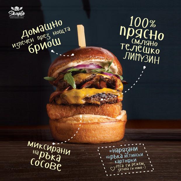 """""""Skapto"""" започва през 2013 с простичка цел - да прави хубаво. Без излишна претенциозност. Хубаво, както си мислят, че трябва да е, неговите създатели: със сто процента прясно телешко Лимузин, свободно отгледано в Балкана. С изпечени през нощта бриоши и свежи зеленчуци, които подбират всеки ден. С картофки - истински, нарязани на ръка. И с избрани бири; вече дори и тяхна, собствена. Хубаво. Без излишности като цяло. Хубаво, което усмихва."""
