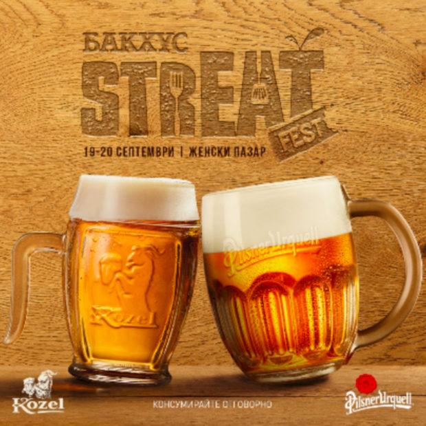 Вкусната храна заслужава добра бира. Към Бакхус StrEAT Fest се включват два отлични пенливи избора, които няма да ви разочароват – Kozel и Pilsner Urquell.