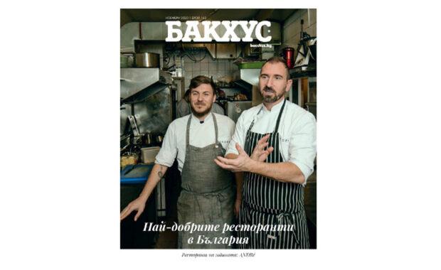 """Новият брой на списанието е посветен на ресторантите - на наградените и номинираните в конкурса за """"Ресторант на годината 2020 Бакхус Acqua Panna & S.Pellegrino"""".С уважение и интерес към това, което създават. И с подкрепа към тях в най-трудната за индустрията година. Те са главните герои. Извадихме готвачите от кухнята, за да поговорим с тях. Гурме в кутия вече не е толкова болезнена тема, защото е възможност да запазят клиентите си, да открият нови и да оцелеят."""