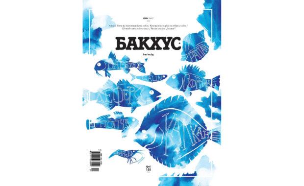"""Търсете новия брой на списание """"Бакхус"""" посветен на рибите от север до юг и по света и у нас.---Можете да намерите """"Бакхус"""" вInmedio, Relay, CASAVINO, Кауфланд, Билла, Пикадили, Фантастико, OMVили го поръчайте наabonament@economedia.bg или на + 359 2 4615 349"""