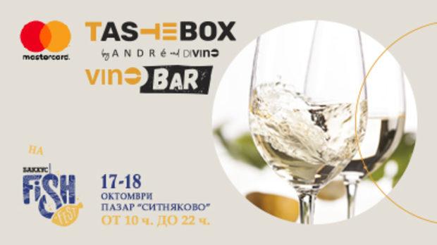 Mastercard TasteBox гарантира супер наградиMastercard TasteBox VINO BAR на Бакхус FISH Fest ще предлага на чаша и бутилка 40 прекрасни, по-малко познати български вина! Защото всеки знае, че рибите и морските деликатеси просто плачат за хубаво вино.И още нещо хубаво и важно: с Mastercard® TasteBox може да спечелите страхотни награди! Играйте, за да спечелите!Mastercard TasteBox by André & DiVino насърчава безконтактните плащания. Така че плащайте с Mastercard на целия FISH Fest и наградите са ваши! Всеки посетител, който представи бележка на стойност над 10 лева, платени с Mastercard на Fish Fest, ще получи вкусно мини-ястие от André. Жребият ще определи дали да опитате Френска селска рибена супа с чеснов чипс или пък Рибено севиче.Още по-хубавото е, че всеки, който представи бележка за над 10 лева, платени с Mastercard на Бакхус FISH Fest, може да пробва шанса си в томбола за една от големите награди.А двете най-големи награди са: На вино и спа – романтичен спа и винено-кулинарен уикенд за двама в Uva Nestum, ваучерът за който ще се изтегли в събота, на 17 октомври; Винен уикенд за двама в Château Copsa, който може да спечелите в неделя, на 18 октомври.Двете винарни са сред най-добре уредените и привлекателни места за винен туризъм в страната ни. Uva Nestum & Spa спечелиха специалната награда за винен туризъм за 2019 в последната класация DiVino Top 50, подкрепена от Mastercard. А избата с красивия замък Château Copsa в Розовата долина е носител на наградата за най-добро българско бяло вино в същата класация.Ако шансът е на ваша страна, може да се сдобиете и с един от двата ваучера за Кулинарен курс за домашно готвене – на тема по избор – в Кулинарно училище Меню.И това не е всичко! През всеки от двата дни ви очакват за награда и 20 бутилки вино – качествени български вина от по-малки изби, селектирани от DiVino. Пробвайте шанса си и за една от тях – достатъчно е да сте платили с Mastercard най-малко 10 лева на Бакхус FISH Fest.Най-добре елате, насладете се и спече