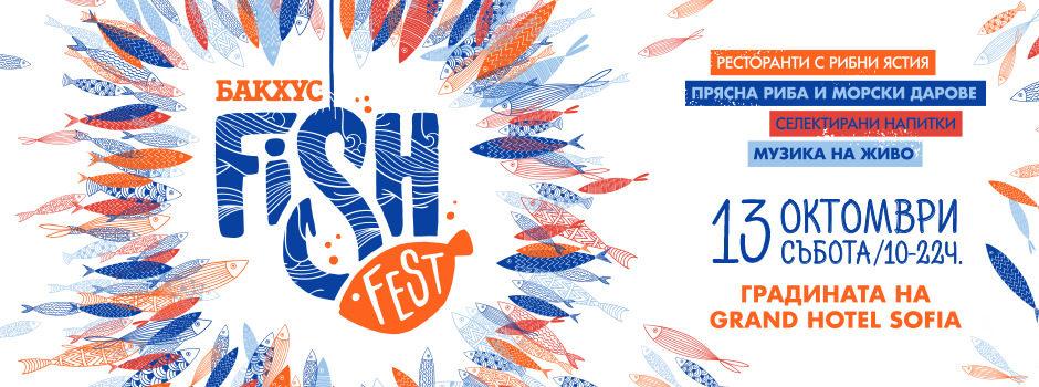 Бакхус Fish Fest, 13 октомври