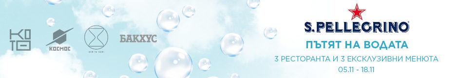 Пътят на водата: Облак, Земя, Балончета