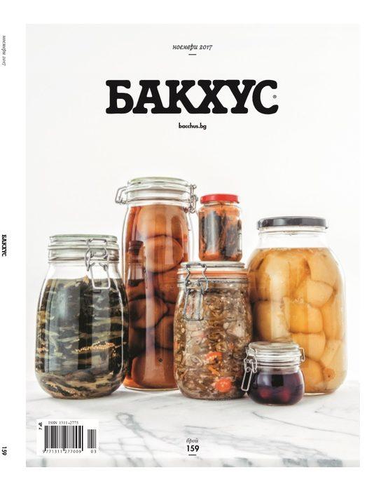 """Новият брой на """"Бакхус"""" е вече тук. Този път говорим за ферментациите. Вижте още какво ви очаква в страниците на нашето списание:---Можете да намерите """"Бакхус"""" вInmedio, Relay, CASAVINO, Кауфланд, Билла, Фантастико, OMVили го поръчайте наabonament@economedia.bg или на + 359 2 4615 349"""