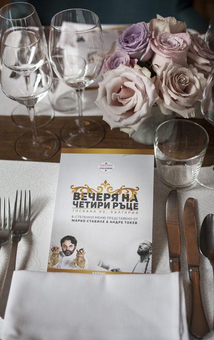 """Шестстепенното меню под мотото """"Вечеря на четири ръце"""" беше приготвена от двамата шеф-готвачи, които, въпреки че се срещнаха за първи път, създадоха едно общо меню, обединено около традиционните вкусове и аромати. Събитието се състоя в новата стара къща в центъра на София на ресторант ANDRè."""