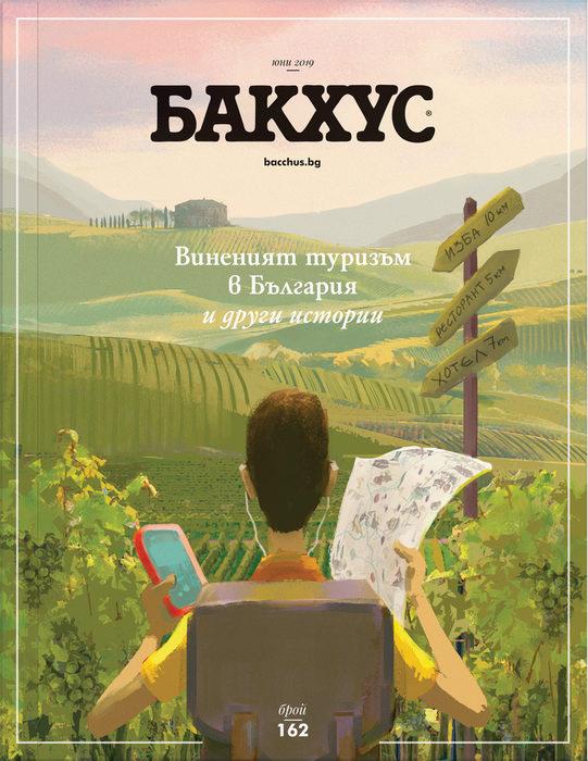"""Новият брой на """"Бакхус"""" е вече тук. Темата този път е винено-кулинарният туризъм в България. Вижте какво ви очаква в страниците на нашето списание:---Можете да намерите """"Бакхус"""" вInmedio, Relay, CASAVINO, Кауфланд, Билла, Фантастико, OMVили го поръчайте наabonament@economedia.bg или на + 359 2 4615 349"""